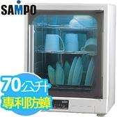 【SAMPO聲寶】70L三層式紫外線奈米光觸媒除臭烘碗機KB-GD65U