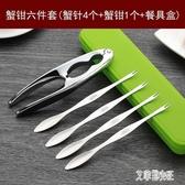 吃蟹工具 304不銹鋼蟹叉蟹針蟹鉗多功能核桃夾蟹鉗子 BF8737【艾菲爾女王】