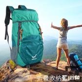 超輕戶外登山背包皮膚包可折疊男女便攜防水後背包旅行包【左岸男裝】