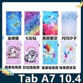 三星 Tab A7 10.4吋 2020版 彩繪簡約保護套 超薄側翻皮套 卡通塗鴉 支架 磁扣 平板套 保護殼