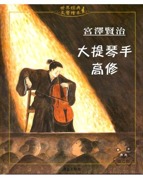 宮澤賢治:大提琴手高修