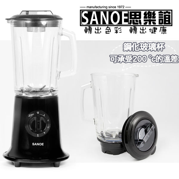 《思樂誼SANOE》 超活氧冰沙樂果汁機B51黑