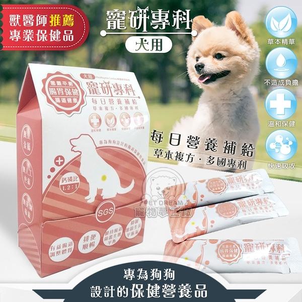 【寵研專科】犬用腸胃保健營養品 30包入 鈣磷比1.2:1(專利RBE益生菌益生元 草本複方)