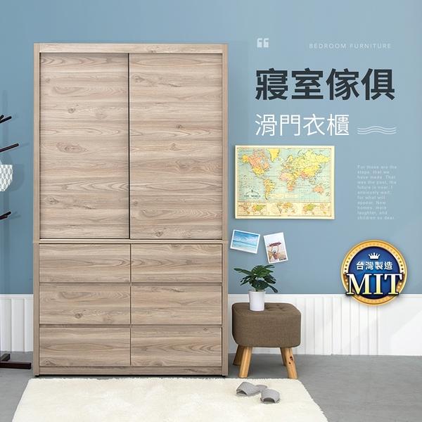 MIT家具系列日式簡約4尺滑門衣櫃【YT-015】