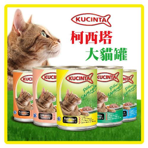 【力奇】KUCINTA 科西塔 大貓罐 400g*24罐-888元【口味可混搭,大塊魚肉真材實料呈現】 (C002D51-1)