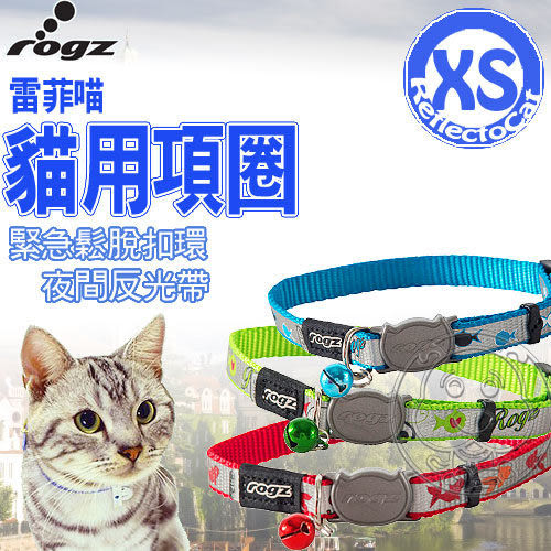 【 zoo寵物商城】美國 Rogz《雷菲貓幼貓》項圈‧夜間反光材質XS