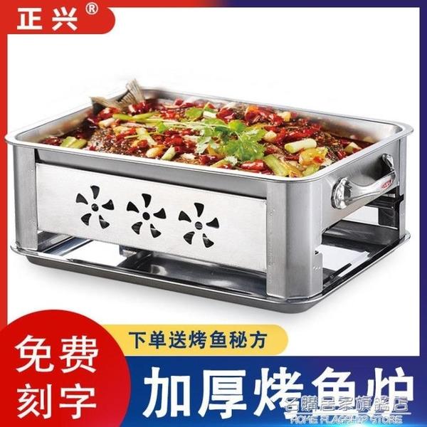 烤魚盤長方形家用不銹鋼烤魚爐商用海鮮大咖盤木炭爐碳烤魚專用爐 NMS名購新品