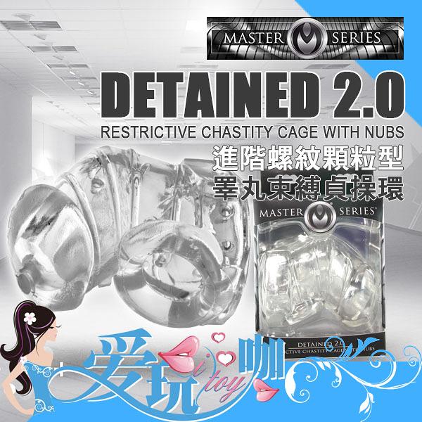●透明●美國 XR brands 進階螺紋顆粒型 睪丸束縛貞操環 DETAINED 2.0 RESTRICTIVE Chastity Cage 屌環