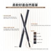 韓國 the SAEM 柔軟好畫自然眉筆 0.2g