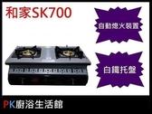 【PK 廚浴 館】高雄和家SK700 SK 700 和家二環銅爐心 安全崁入爐