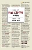社會工作管理小辭典(隨身版)(初版)