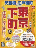 (二手書)東京下町大步帖 - MAP系列日本大步帖3