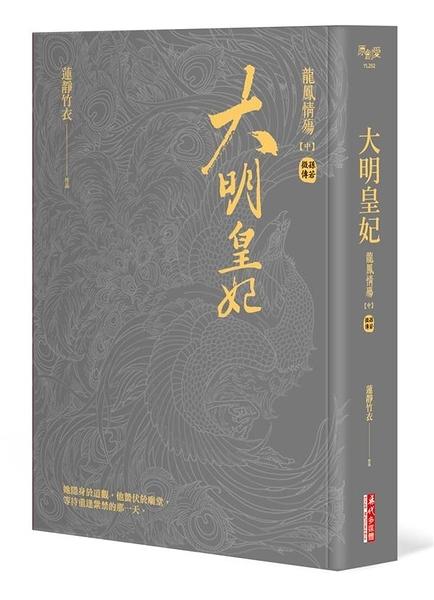 大明皇妃‧孫若微傳(中)【電視劇《大明風華》原著小說】