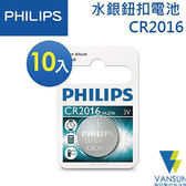 【全新福利品】PHILIPS 飛利浦 3V鈕扣鋰電池 CR2016 10入裝【葳訊數位生活館】