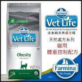 *KING WANG*法米納 Vet Life獸醫處方-貓用體重控制配方 2kg可取代w/d【VCO-7】