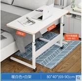 電腦桌床邊桌可移動簡約小桌子臥室家用學生書桌簡易升降宿舍懶人電腦桌 618特惠