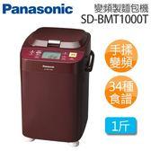 Panasonic 國際牌 全自動變頻製麵包機 SD-BMT1000T