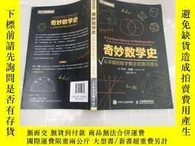 二手書博民逛書店奇妙數學史罕見從早期的數字概念到混沌理論 [英]喬爾·利維(Joel Levy) 著;崔