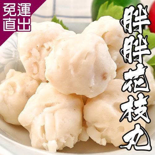 海鮮王 胖嘟嘟花枝丸 *8包組(310g/包)【免運直出】