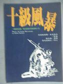 【書寶二手書T1/一般小說_GRM】十級風暴_阿利斯泰爾