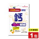 (1包入) 小兒利撒爾 Quti 軟糖 日本珊瑚鈣 專品藥局【2008656】