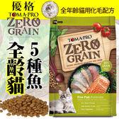 【zoo寵物商城】優格OPTIMA 0%零穀》全齡貓5種魚化毛配方-14lb/6.3kg