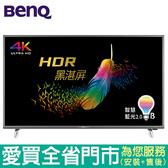 BENQ50型4K聯網HDR護眼大型液晶顯示器_含視訊盒E50-700含配送到府+標準安裝【愛買】
