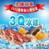 食尚達人-冰Q粽(端午限定)6粒
