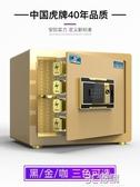 保險櫃家用小型35cm辦公指紋保險櫃45cm密碼床頭櫃全鋼防盜入牆迷你 3C優購HM