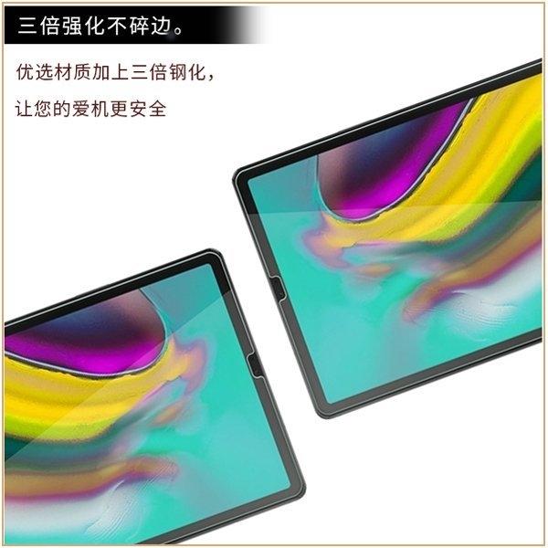 平板鋼化膜 三星 Galaxy Tab S5e 10.5吋 T720 T725 玻璃貼 9H防爆鋼化膜 超強防護 螢幕保護貼