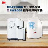 3M HEAT2000櫥下熱飲機+3M PW2000逆滲透RO純水機 3M原廠/免費安裝【水之緣】