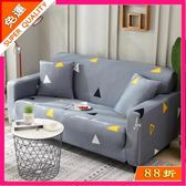 沙發罩 全包彈力萬能沙發罩全蓋沙發套組合貴妃單人三人沙發墊通用沙發巾