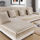 沙發坐墊四季通用簡約現代布藝靠背巾罩沙發套全包萬能套全蓋歐式    汪喵百貨