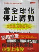 【書寶二手書T7/股票_OFP】當全球化停止轉動_葛維斯.威廉斯,  劉復苓