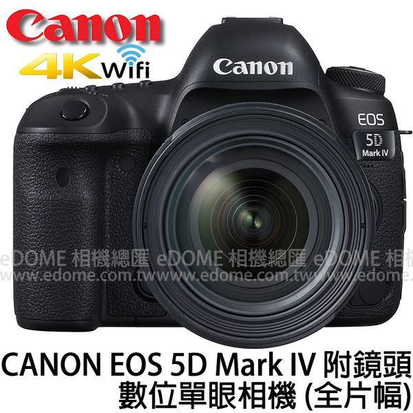 CANON 5D Mark IV 附 SIGMA 35mm F1.4 ART 贈原電+6000元禮券 (24期0利率 免運 公司貨) 5D4 5D M4 全片幅 WIFI