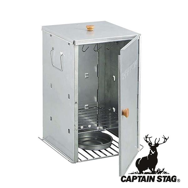 【CAPTAIN STAG】折疊煙燻箱 111080 居家.露營.戶外.野炊.野餐.料理.烘焙.廚房.廚具