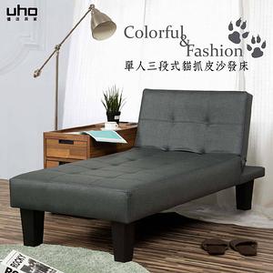 【UHO】哈姆-貓抓皮沙發床 運費另計冰雪藍