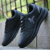 防水男鞋子男士運動休閒鞋黑白皮革百搭潮布鞋輕質跑步鞋 歐韓流行館