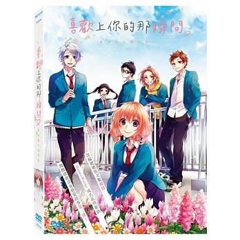 喜歡上你的那瞬間 DVD The moment you fall in love -Confess Your Love Committee- Part 2 免運 (購潮8)