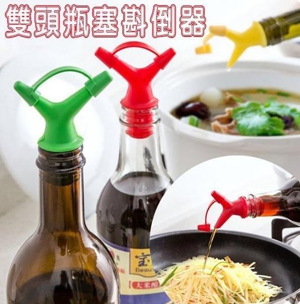 雙頭瓶塞斟倒器 醋瓶 醬油 米酒 紅酒 沙拉油 橄欖油 葵花油 椰子油 花生油 油瓶 防漏 防塵