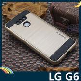 LG G6 H870 戰神VERUS保護套 軟殼 類金屬拉絲紋 軟硬組合款 防摔全包覆 手機套 手機殼