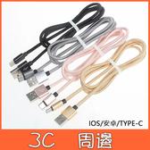 充電線 編織線 數據線 防纏繞 IOS 安卓 micro TYPE-C 鋁合金 100cm