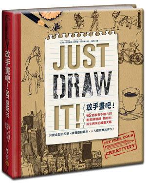 放手畫吧!Just Draw It!:65堂激發手繪力的創意練習課,喚起你與生俱來的繪畫天賦