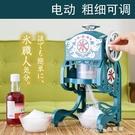 碎冰機 日本家用小型電動刨冰機綿綿冰雪花冰機碎冰機冰沙機炒冰機送冰盒 【全館免運】