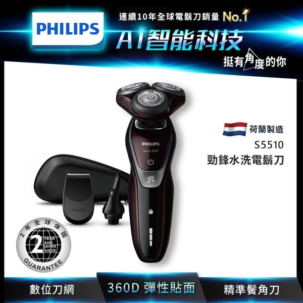 [送桌曆+滿額送]飛利浦 S5510勁鋒三刀頭電鬍刀(內附耳鼻修容刀/鬢角刀) 荷蘭製