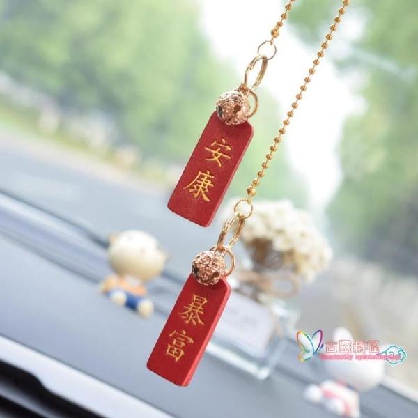 汽車掛件 櫻花鈴鐺汽車掛件車載車內掛飾高檔創意女神款后視鏡吊墜個性飾品 3色