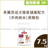 寵物家族-【買一送三好禮】希爾思成犬優質健康配方(羊肉與米)原顆粒7.5kg