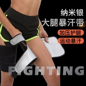 護腿 運動護具 戶外運動瘦腿登山跑步護具肌肉拉傷防護加壓小腿防護【多多鞋包店】ps2566