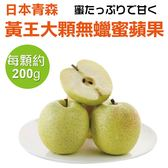 345元起【果之蔬-全省免運】日本青森特選黃王蜜蘋果X5顆【200g±10%/顆】