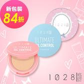 【新品搶先上市】1028 超吸油蜜粉餅(膚色版)